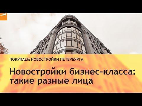Новостройки бизнес-класса в Москве от застройщика
