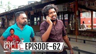 Sudde | Episode 62 - (2019-12-31) | ITN Thumbnail