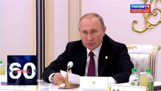 Срочно! Путин прокомментировал развод сил в Донбассе. 60 минут от 11.10.19