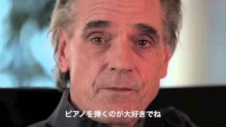 【アムネスティ】袴田事件:ジェレミー・アイアンズからのメッセージ