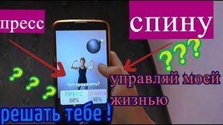 ПОДПИСЧИКИ УПРАВЛЯЮТ МОЕЙ/ ПРОКАЧКОЙ / ЕДОЙ /ОДЕЖДОЙ/ ТРАНСПОРТОМ:)