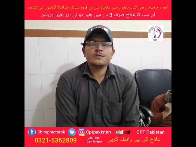 Knees pain sciatica shoulder pressure stress treatment in Pakistan by chiropractor Aamir Shahzad CPT