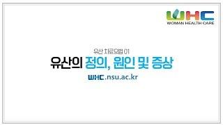 [유산01] 유산의 정의 원인 및 증상