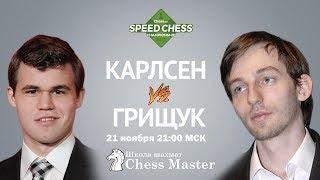 Карлсен - Грищук. 1/2 Чемпионата Мира По Блиц Шахматам На сhess.com