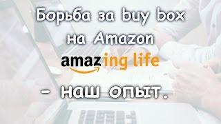 Борьба за buy box на Amazon - наш опыт.   Amazing life.