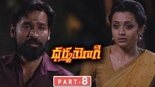 Dharma Yogi Full Movie Part  8 - Telugu Full Movies - Dhanush, Trisha, Anupama Parameswaran