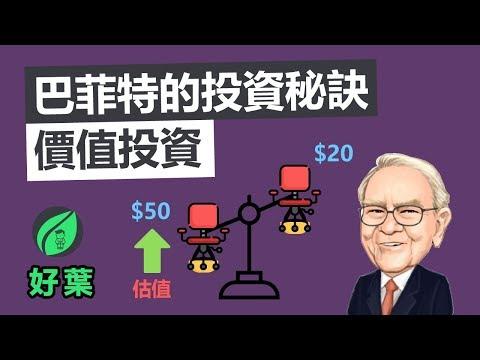 【好葉】8大股神投資指標 | 巴菲特的投資秘訣