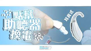 【助聽器換電方法🔋】教你輕鬆喺屋企換電⚡ — 耳背式助聽器 | 聲悦聽力中心
