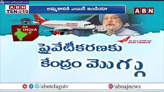Did Central Government Put Air India For Sale..? | India | ABN Telugu