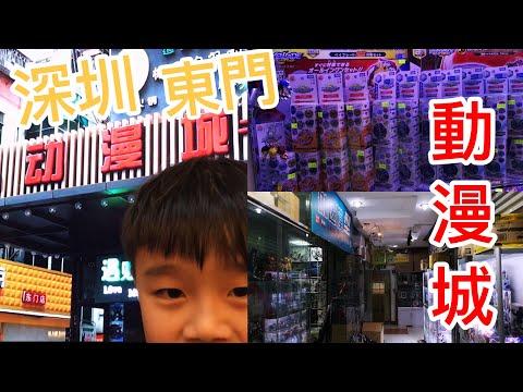 Kenson去shopping 之深圳東門動漫城介紹 Comic City, Dongmen ShenZhen