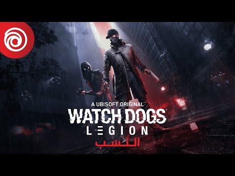 Watch Dogs: Legion - النسب - عرض الإعلان