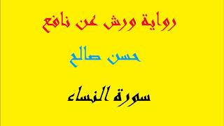 4 - سورة النساء كاملة برواية ورش عن نافع [ المصاحف التعليمية ]  للشيخ حسن صالح     hassan saleh