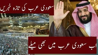 (15-6-2018) Saudi Arabia Latest News Updates in Urdu Hindi | Saudi Ki Khabrenll yeh kasy