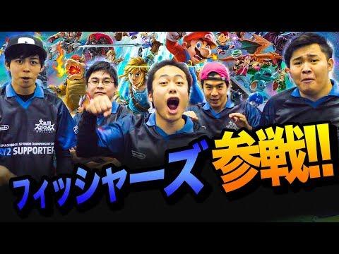 【東京大会】フィッシャーズ参戦!VS小学生 /全国小学生スマブラ大会 団体戦 /DAY2 ダイジェスト