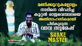 Largest King Cobra caught after hours of battle | Snakemaster | Vava Suresh | Latest episode