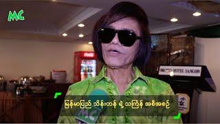 မန မ ပည သ န တန ရ သၾက န အစ အစဥ myanmar pyi thein tan