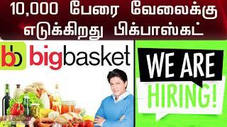 """10,000 பேரை வேலைக்கு எடுக்கிறது """"பிக்பாஸ்கட்""""   Bigbasket hiring 10,000 employees   Polimer News"""