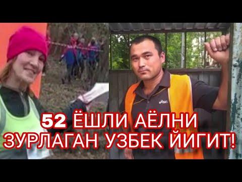 УЗБЕК ЙИГИТ 52 ЁШЛИ РУС АЁЛНИ ЗУРЛАБ УЛДИРГАНЛИКДА ХИБИСКА ОЛИНДИ!