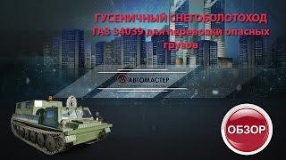 Снегоболотоход ГАЗ 34039 для перевозки взрывчатых веществ