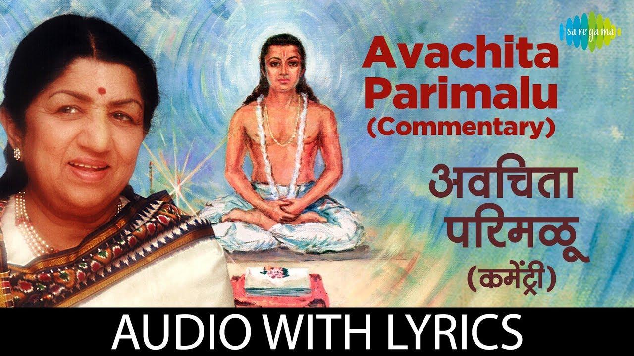 Download Avachita Parimalu with lyrics | अवचिता परिमळू | Lata Mangeshkar,