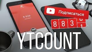 Подписчики на YouTube в ⌚ РЕАЛЬНОМ ВРЕМЕНИ 📲. Обзор приложения YTCount