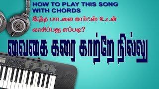 TAMIL FILM SONGS NOTES/வைகை கரை காற்றே நில்லு