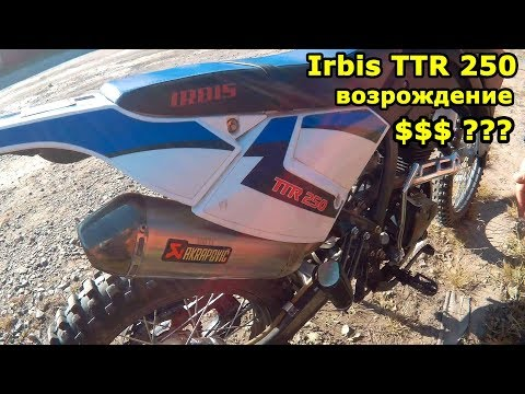 Irbis TTR 250 - вновь готов к бою, сколько было потрачено?