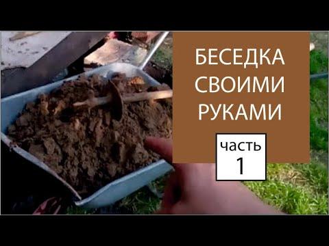 Беседка своими руками | фундамент (часть1) | садовый бур в действии