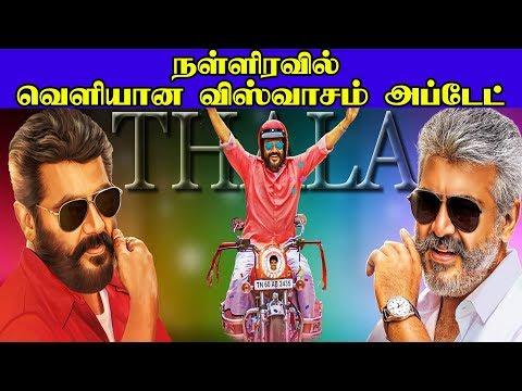 Latest Updates of Viswasam | Thala | Ajith | Kollywood | tamil nadu | tamil news | kalakkal cinema