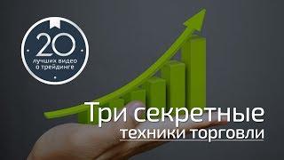Полезные советы трейдерам #1 - 3 секретные техники торговли. Денис Стукалин