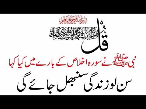 Qul Huw-Allahu Ahad | Surat Al-Ikhlas ki Fazilat