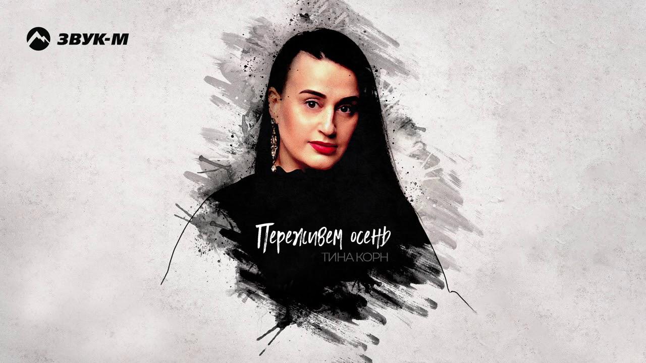 Тина Корн - Я Люблю Тебя