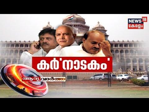 ആദ്യ വാര്ത്ത | Aadya Vartha - Morning News Bulletin   | 18th July 2019