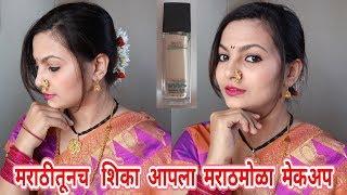 शिका मराठमोळा मेकअप|Maharashtrian Makar Sankranti Makeup|AlwaysPrettyUsefulMarathi
