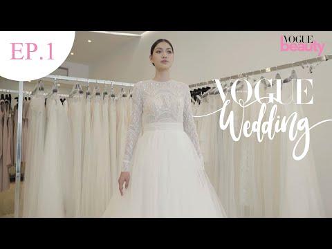 Vogue Wedding EP.1 พาไปดูชุดเจ้าสาวสำหรับพิธีเช้าและเย็น ว่าที่เจ้าสาวไม่ควรพลาด