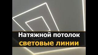 видео Натяжные потолки и светодиоды