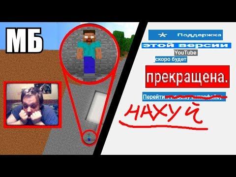Мне надоели эти новые дизайны! 😌⏹ → ⏺🤨 \ Minecraft снова меня оккупировал ⛏🥺
