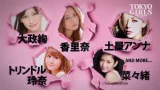 TGC 10th Anniversary!記念すべき10周年の幕開け! 2014年9月6日(土)...