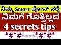 #Kannadatechnologynss 4 Secrets tips and tricks in kannada