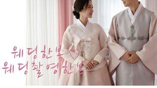 [결혼준비]결혼식한복대여 웨딩한복 웨딩촬영 스몰웨딩드레…