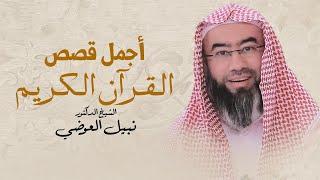 استمتع بساعة من أجمل قصص القرآن الكريم مع الشيخ نبيل العوضي