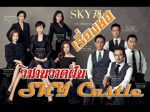 เรื่องย่อ วิมานวาดฝัน - SKY Castle