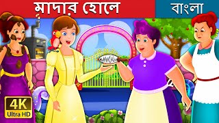Download Video মোদোর হোলে | Bangla Cartoon | Bengali Fairy Tales MP3 3GP MP4