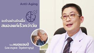 ความจำ!!! จะทำอย่างไรดีเมื่อสมองแก่เร็วกว่าวัย โดย หมอแอมป์ (Sub Thai, English)