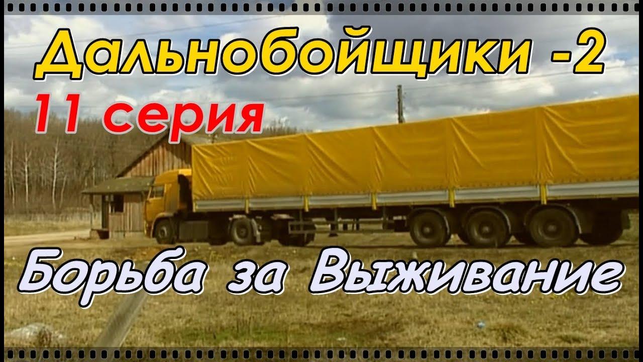 """Дальнобойщики 2 (2004) 11 серия """"Борьба за Выживание"""" 720HD"""