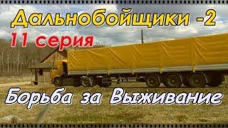 Дальнобойщики 2 (2004) 11 серия