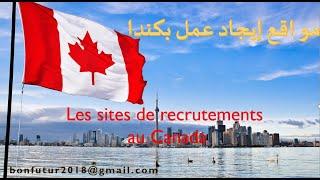 هام جدا... أين و كيف أجد عمل بكندا..مواقع كندية لإيجاد عمل