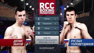Денис Зыков vs Руслан Головетдинов / Denis Zikov vs Ruslan Golovetdinov