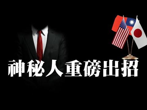 台美日战略论坛中神秘嘉宾重磅演讲,呼吁把台湾加入世卫、跨太平洋伙伴全面进步协定等国际组织,强调非常重视台湾【希望之声TV-每日头条-2021/7/29】