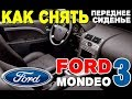 Как снять переднее сиденье Форд Мондео 3 / How to remove front seat Ford Mondeo 3